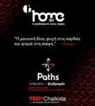 TedX Chalkida